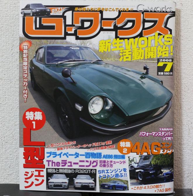 Magazines>>g-works
