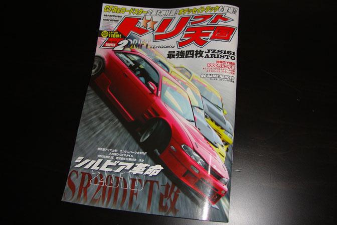 Magazines>>drift Tengoku, Feb2010
