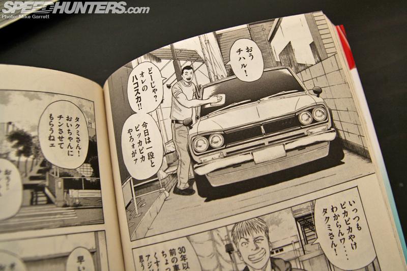 The Auto Otaku Library: Used CarSoul!