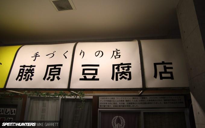Yokota-Museum-7591
